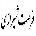 اشعار فرصت شیرازی