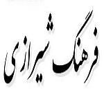 غزلی از فرهنگ شیرازی