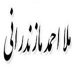غزلی از ملا احمد مازندرانی