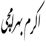 اشعار اکرم بهرامچی