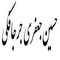 اشعار حسین جعفری جرجافکی