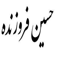 اشعار حسین فروزنده