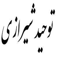 غزلی از توحید شیرازی