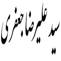 اشعار سید علیرضا جعفری