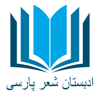 ادبستان شعر پارسی