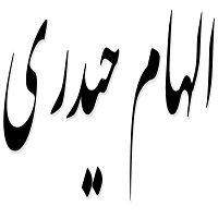اشعار الهام حیدری