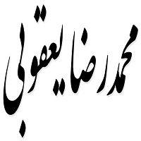 اشعار محمدرضا یعقوبی