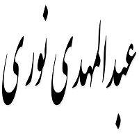 اشعار عبدالمهدی نوری