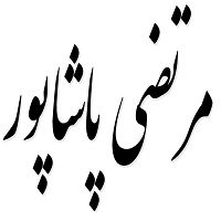 شعری از مرتضی پاشاپور