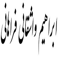 اشعار ابراهیم واشقانی فراهانی