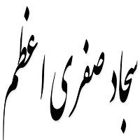 اشعار سجاد صفری اعظم