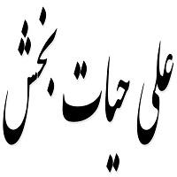 اشعار علی حیات بخش