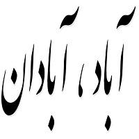 """واژگان """" آباد و آبادان """" در نوشته"""
