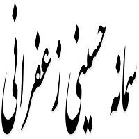 اشعار سمانه حسینی زعفرانی