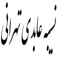 غزلی از نسیبه عابدی تهرانی
